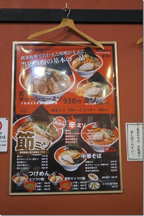 福島市ラーメン屋ミソ次郎の画像
